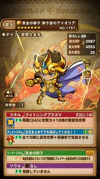 黄金の獅子獅子座のアイオリア