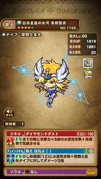 白鳥星座の氷河青銅聖衣