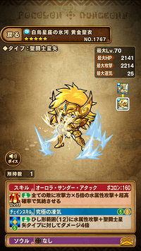 白鳥星座の氷河黄金聖衣
