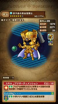 双子座の黄金聖闘士