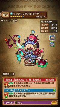 ツンデレリボン姫ラーナ