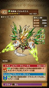 竜薙槍ゲオルギウス
