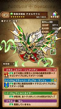 竜薙双鋭槍ゲオルギウス