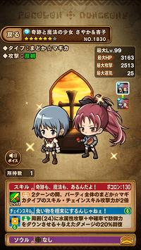 奇跡と魔法の少女さやか&杏子