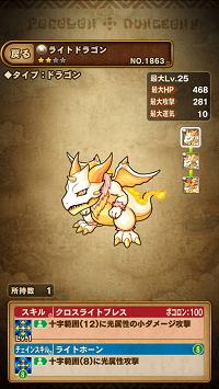 ライトドラゴン