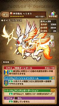 神羽陽鳥ヘリオス