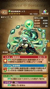 歴浪樹緑神トワ