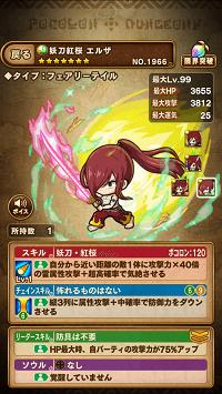 妖刀紅桜エルザ