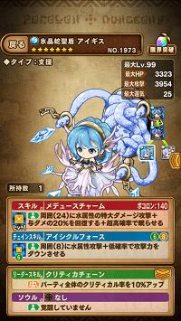 氷晶蛇聖盾アイギス