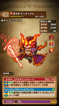 聖炎剣デュランダル