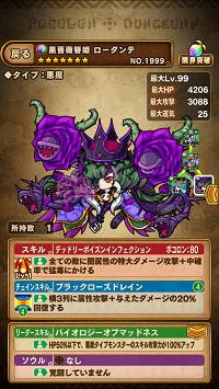 黒薔薇簪姫ローダンテ