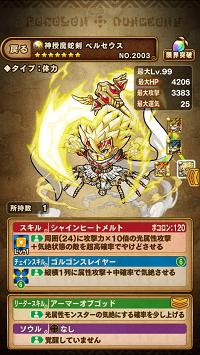 神授魔蛇剣ペルセウス