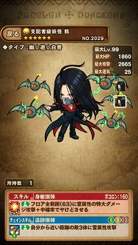 支配者級妖怪鴉