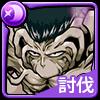 戸愚呂討伐(闇属性)