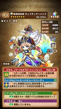 制海遊楽姫キャプテンマーメイド
