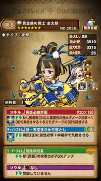 黄金熊の闘士金太郎