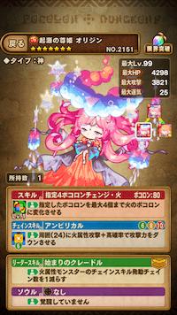 起源の尊姫オリジン