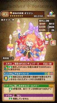 創命の祈姫オリジン