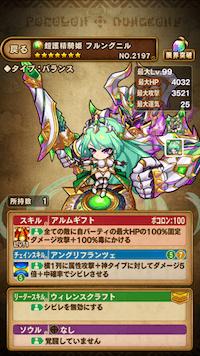 鎧護精騎姫フルングニル