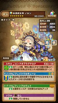 命運統女神ノルン