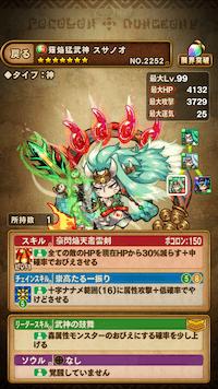 薙焔猛武神スサノオ