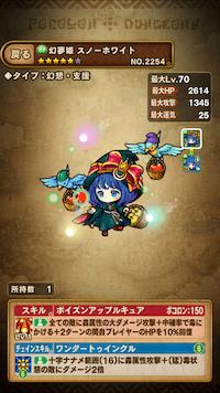 幻夢姫スノーホワイト