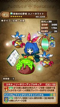妖檎の幻夢姫スノーホワイト