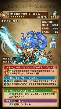 藍碧の守護者ターコイズ