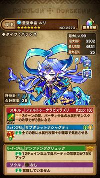 藍聖幸晶ルリ