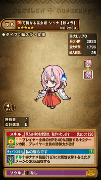 可憐なる巫女姫シュナ【転スラ】