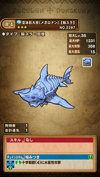 空泳巨大鮫(メガロドン)【転スラ】