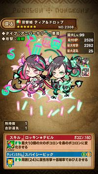 双響姫ティア&ドロップ