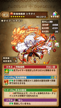 妖焔喚龍師シラヌイ