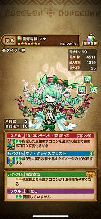 霊源森姫マナ