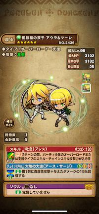 闇妖精の双子アウラ&マーレ
