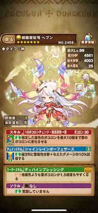 剣瞳聖彩司ヘブン