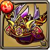 第六天魔王の破炎兜アイコン
