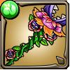 妖花の呪杖・改アイコン