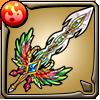幻霊鳥の天覇剣アイコン