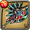 冥炎龍の漆焔斧アイコン
