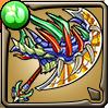 蛇王の魔重斧アイコン