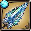 凍零業の氷晶剣アイコン