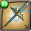 鋼の錬金術師の槍アイコン