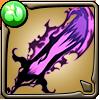 魔神の暗黒剣アイコン