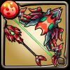 燬械龍の熱覇弓アイコン