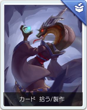 妖蛇ゴルゴーン