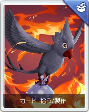 火焔鳥ジュリー