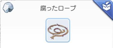腐ったロープ