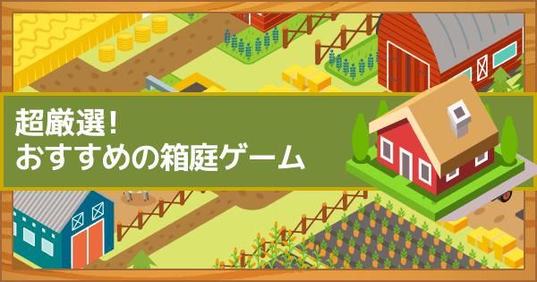【箱庭ゲーム】おすすめ無料ゲームアプリまとめのアイキャッチ