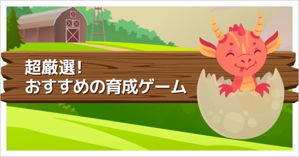 【育成ゲーム】おすすめ無料ゲームアプリまとめのアイキャッチ